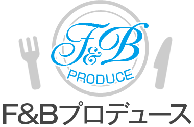 F&Bプロデュース株式会社